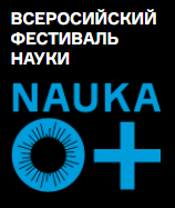 "All-Russian Science Festival ""NAUKA 0+"""